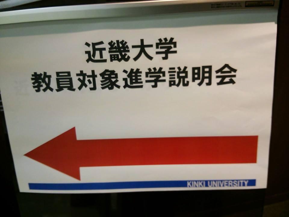 2014.06.16 大阪で講演2件_f0138645_8323214.jpg