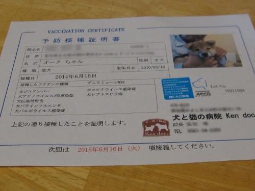 ワクチン_f0245650_08535019.jpg