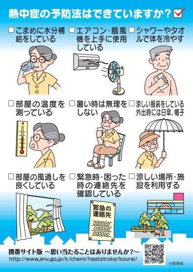 高齢 者 熱中 症 症状