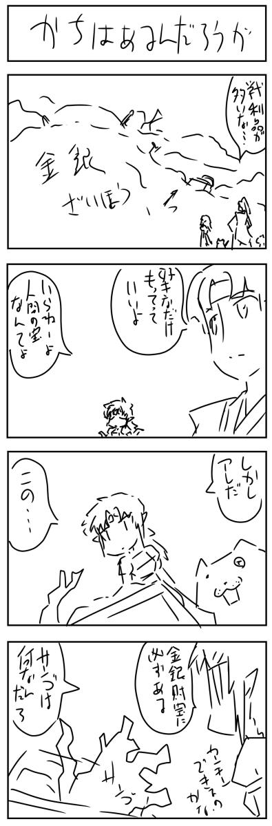 おとぎ造史・桃太郎 七十七話_f0128873_023667.png