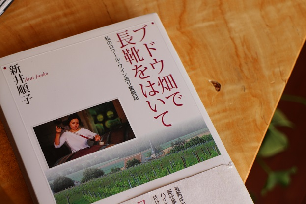 ワイン会~新井順子氏を招いて_b0016474_12495016.jpg