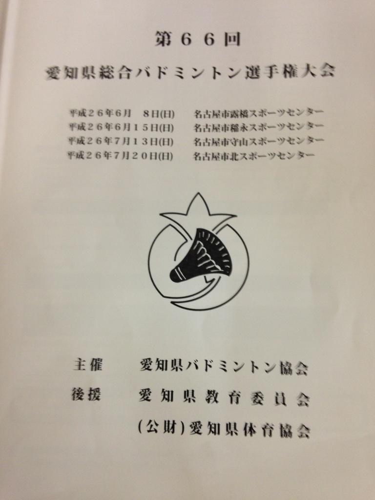 第66回愛知県総合バドミントン選手権大会_c0234975_9433764.jpg