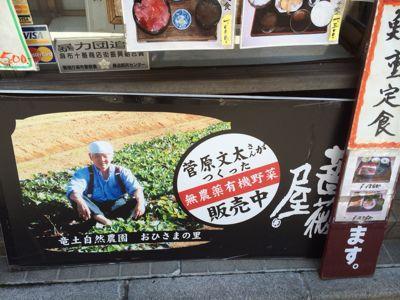 菅原文太さんの農園のお野菜が食べれる!_f0322193_122552.jpg