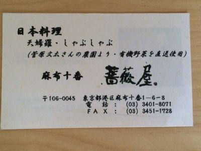 菅原文太さんの農園のお野菜が食べれる!_f0322193_1225630.jpg