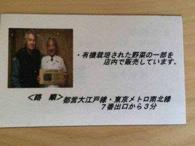 菅原文太さんの農園のお野菜が食べれる!_f0322193_1225686.jpg