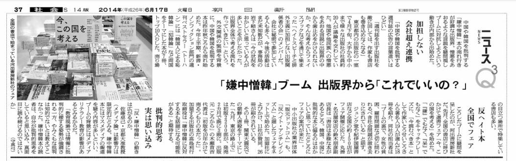 「嫌中憎韓」ブーム、出版界から「これでいいの?」 本日の朝日記事に勇気づけられた。_d0027795_18203832.jpg