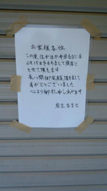 久里浜7丁目 お弁当屋さん なると 様_d0092901_19344968.jpg