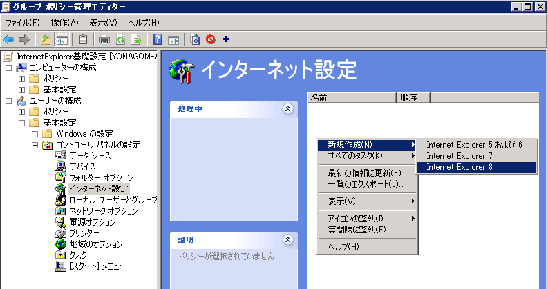 IEAKを使わずにIE10以降でプロキシ設定等を行なう方法_e0051410_12185155.png
