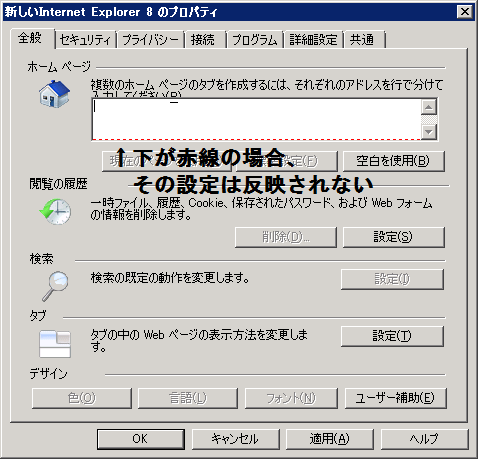 IEAKを使わずにIE10以降でプロキシ設定等を行なう方法_e0051410_12202870.png