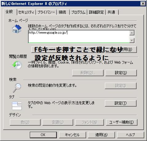 IEAKを使わずにIE10以降でプロキシ設定等を行なう方法_e0051410_12222560.png