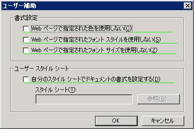 IEAKを使わずにIE10以降でプロキシ設定等を行なう方法_e0051410_12280420.png