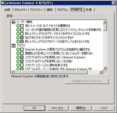 IEAKを使わずにIE10以降でプロキシ設定等を行なう方法_e0051410_12371755.png