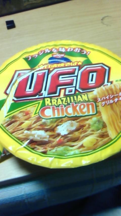 UFO BRAZILIAN Chicken_f0310731_23251035.jpg