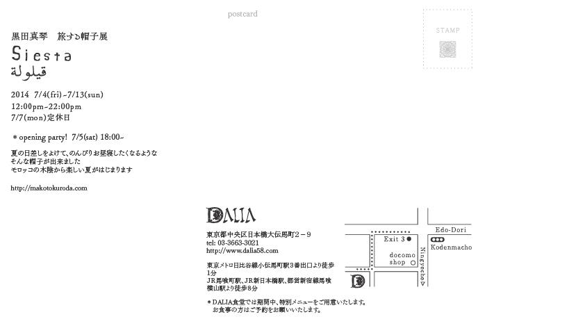 「黒田真琴 旅する帽子展 Siesta」 のお知らせ_a0077752_224529.png