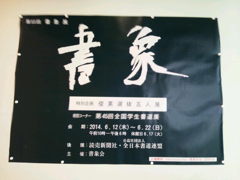 日本の書展・書象展(^.^)_b0165454_8453241.jpg