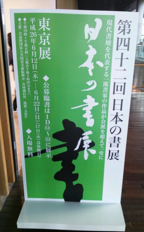 日本の書展・書象展(^.^)_b0165454_8453280.jpg