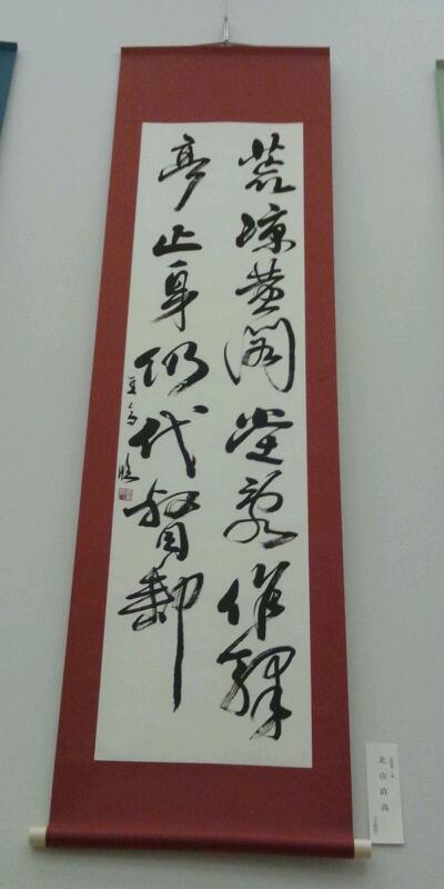 日本の書展・書象展(^.^)_b0165454_8464623.jpg