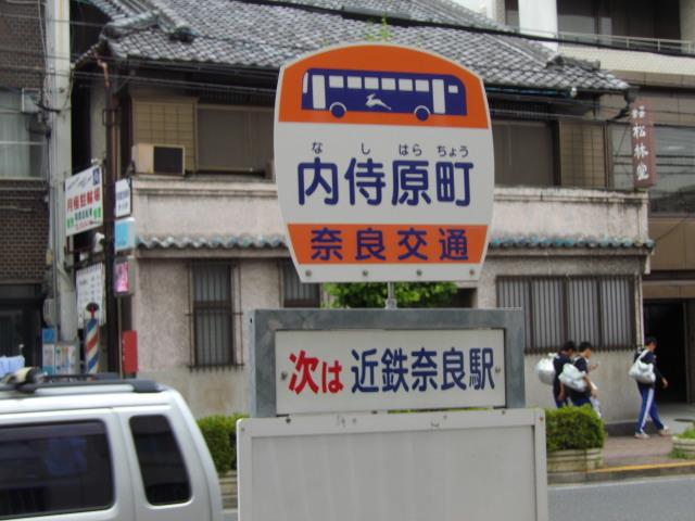 奈良市内の難読バス停_c0001670_23075282.jpg