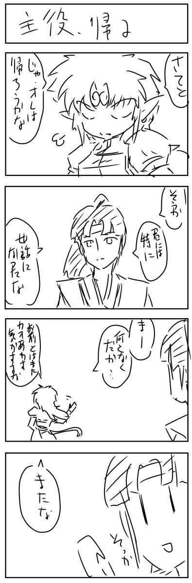 おとぎ造史・桃太郎 七十八話_f0128873_083651.png