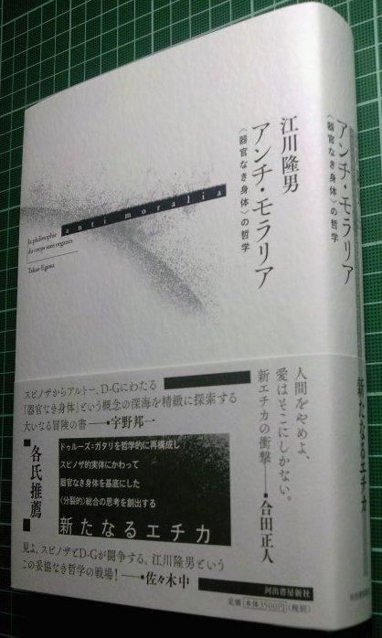 本日取次搬入:江川隆男『アンチ・モラリア』河出書房新社_a0018105_10495424.jpg