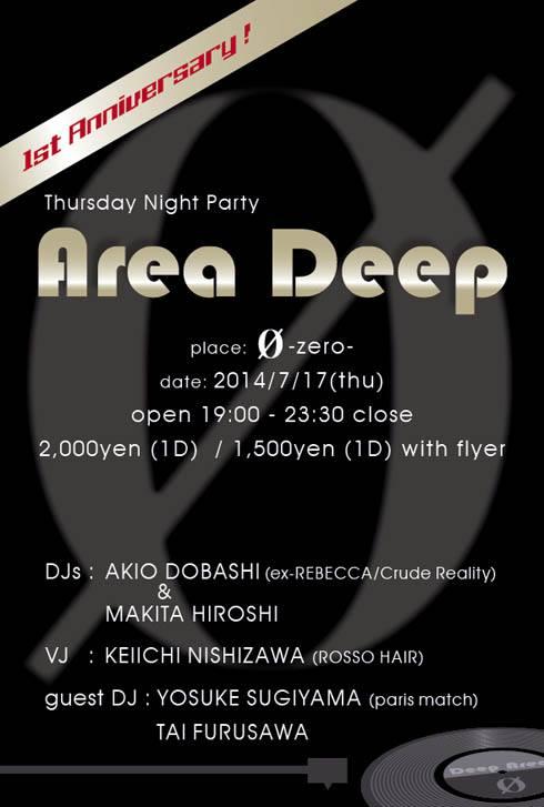 Area Deep 再び!_e0123412_23134494.jpg