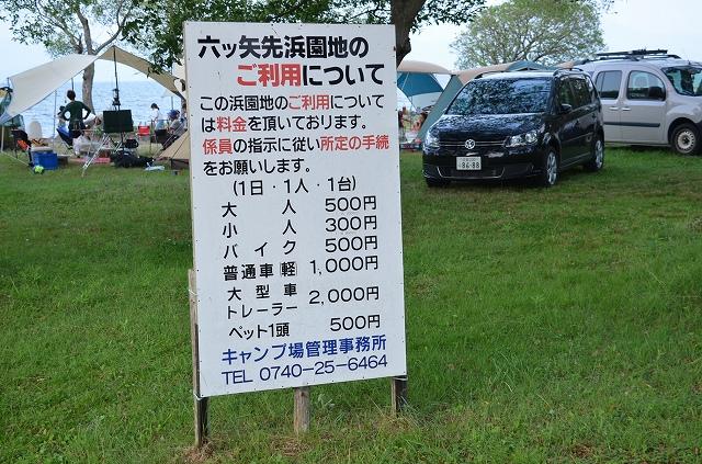 2014釣りキャンプ_a0164918_1536935.jpg