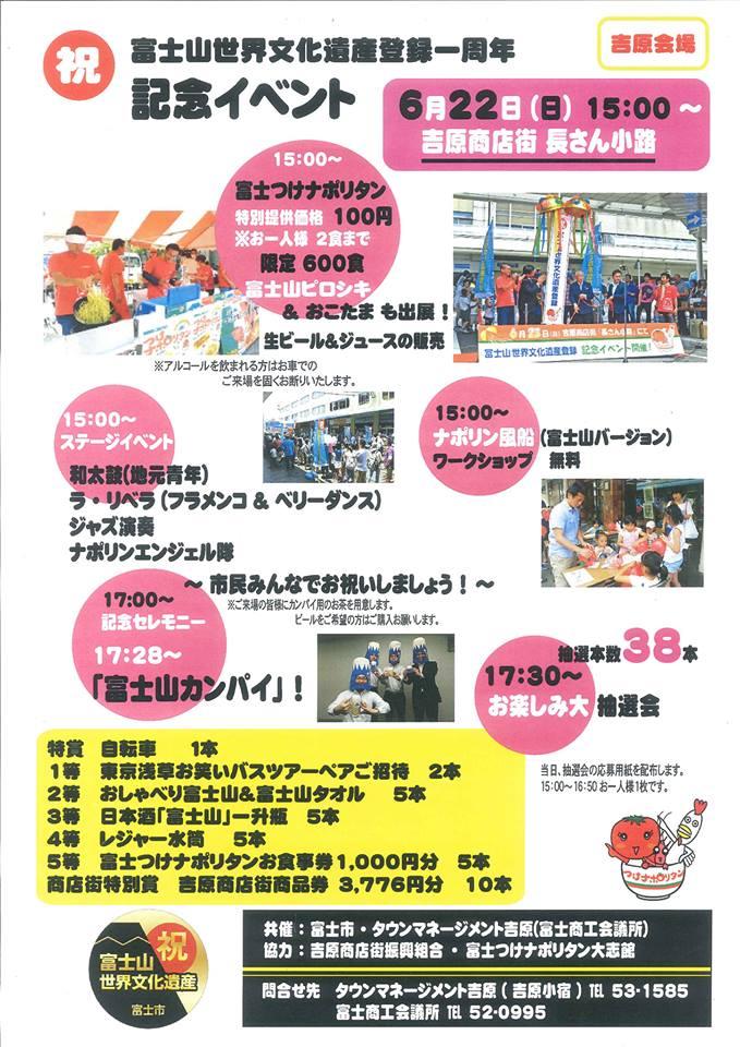 6月22日 祝 富士山世界遺産登録1周年記念 「富士山カンパイ!」_b0093221_20504498.jpg
