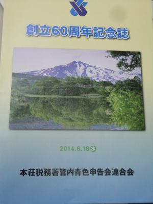 由利本荘市青色申告会26年度総会_b0084826_6401743.jpg