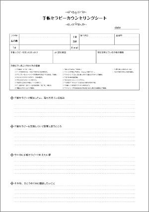 【事務局より】手帳セラピーサロンのカウンセリングシート最新版!_f0164842_21280652.jpg
