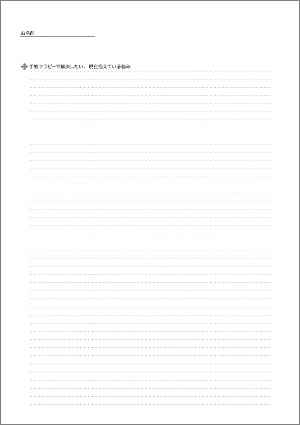 【事務局より】手帳セラピーサロンのカウンセリングシート最新版!_f0164842_21281132.jpg