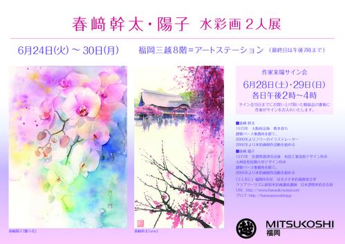 福岡三越8Fアートステーション 6/24-29_f0176370_1453633.jpg