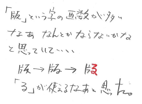 2014/6/18    せと_f0035084_15445714.jpg