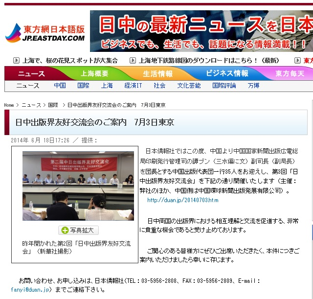 第三回日中出版界友好交流会7月3日開催の案内、中国の有名サイト東方網に掲載された_d0027795_1042564.jpg