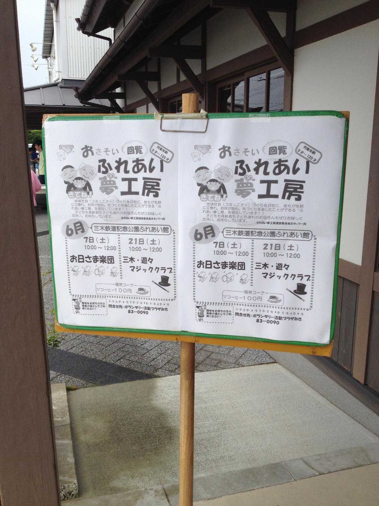 6/7(土) ふれあい夢工房出演_e0159902_12185025.jpg