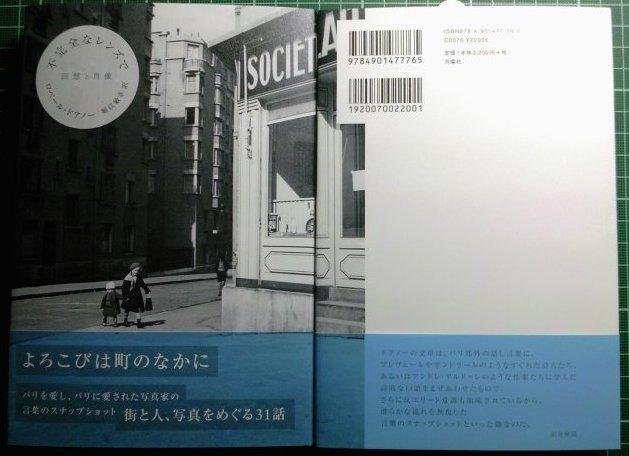 3刷出来:ドアノー『不完全なレンズで』堀江敏幸訳_a0018105_1721461.jpg