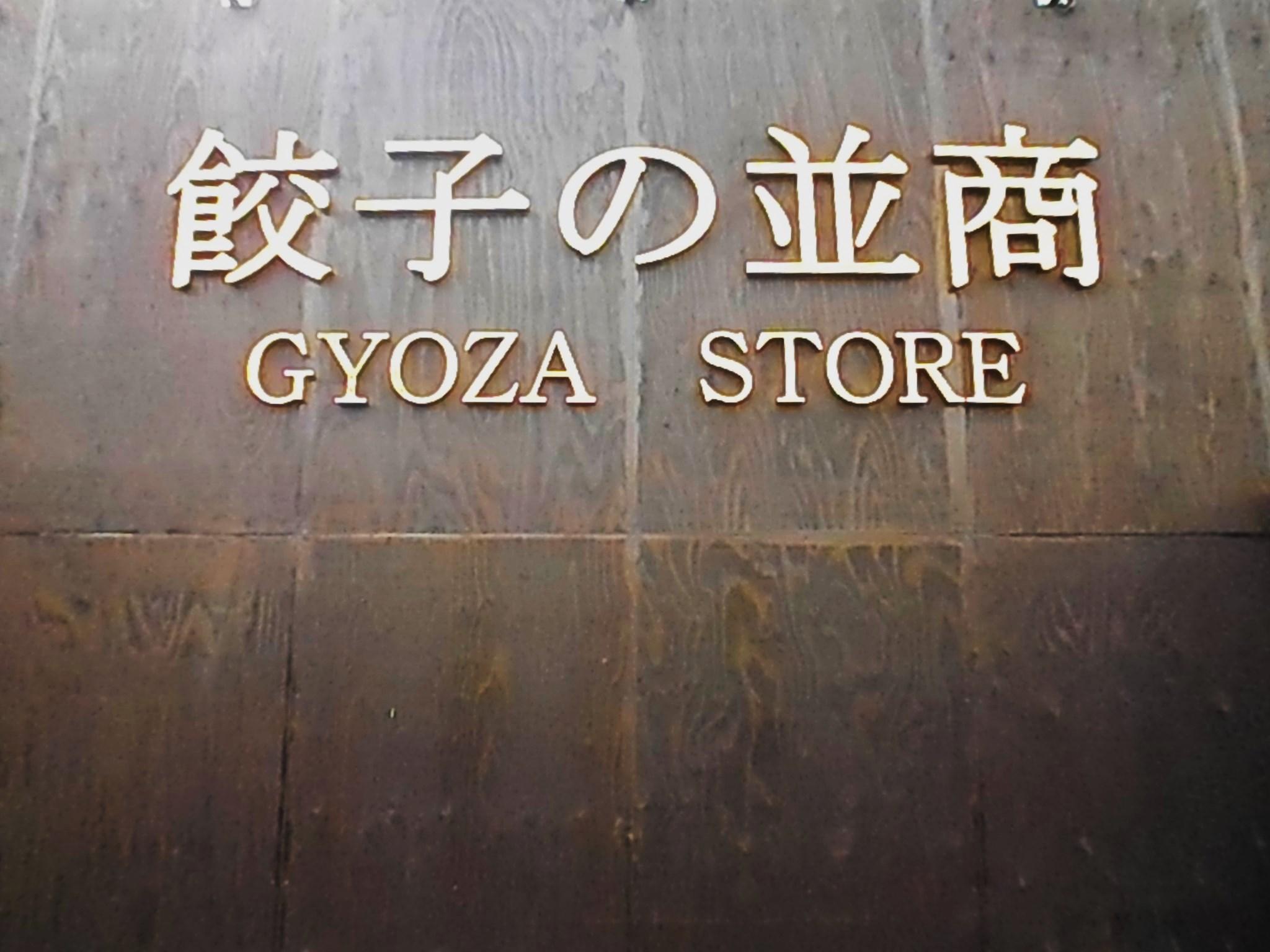 日本代表 引き分け 柳沢を見た。_f0180307_18243336.jpg