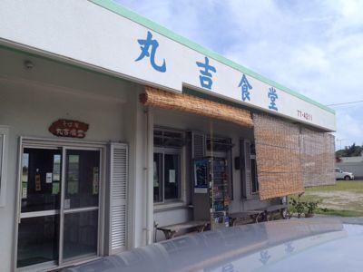 沖縄旅行_c0227612_23501363.jpg