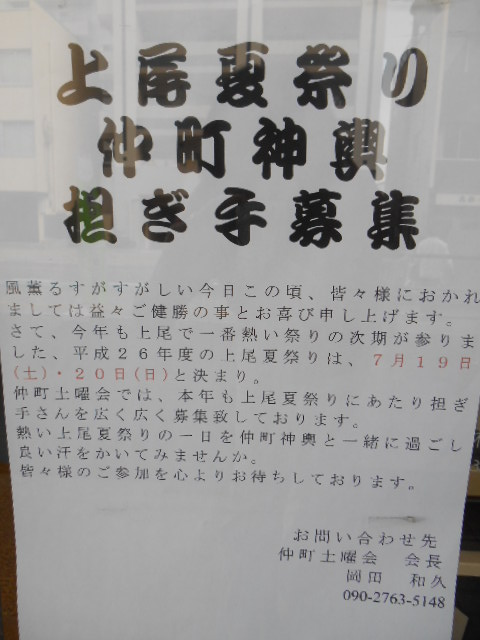 ☆☆上尾夏祭りまで1ヵ月☆☆_e0243413_15350283.jpg