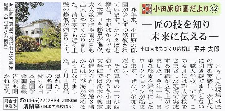 6/20(金)ポスト広告に「小田原邸園だより㊷」が掲載されました_c0110117_12232088.jpg