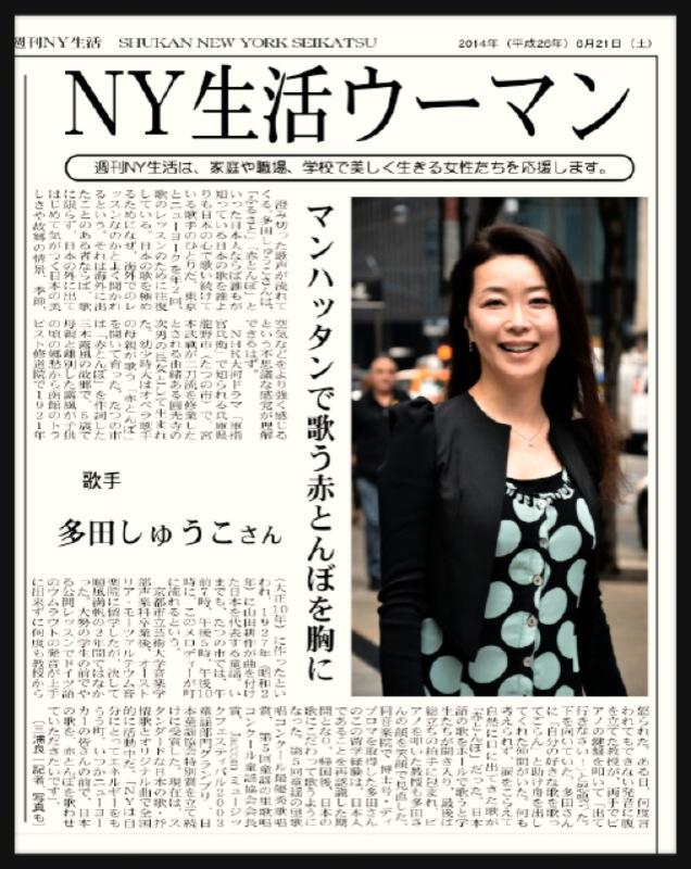 週刊NY生活に記事掲載_b0099226_8175765.jpg