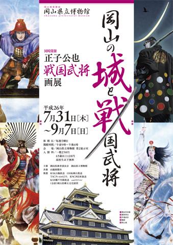 「岡山の城と戦国武将」_b0145843_023648.jpg