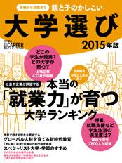 [掲載情報]日経HR 親と子のかしこい大学選び2015年版_f0138645_652490.png