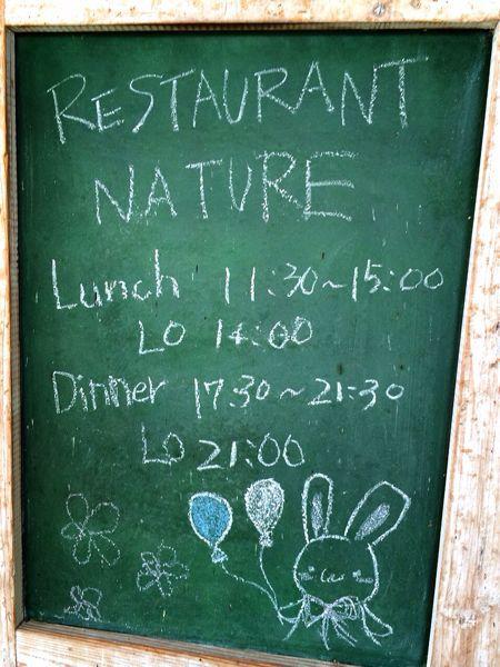 レストラン  ナチュール_e0292546_21212555.jpg