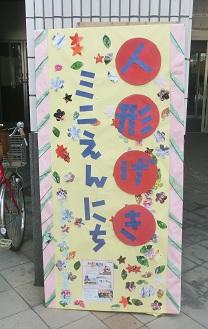 5/18(日) ミニえんにち 会場:大阪市立旭区民センター 1階ロビー_e0114963_13405571.jpg