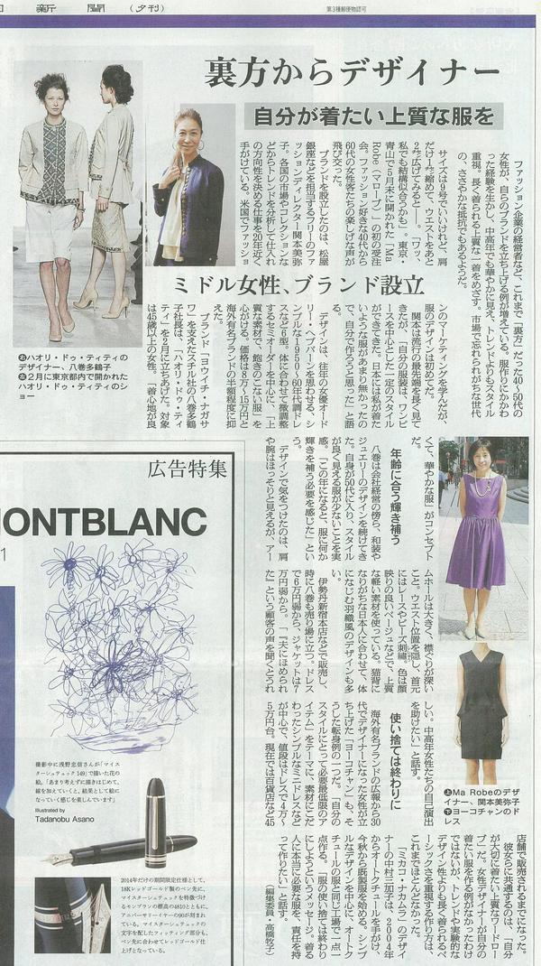 朝日新聞にこの春デビューした「ハオリ・ドゥ・ティティ」の記事が掲載されました!_a0138976_19342138.jpg