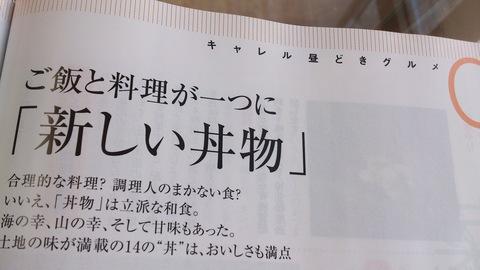 「CARREL」7月号に掲載されました。_d0182179_15175978.jpg