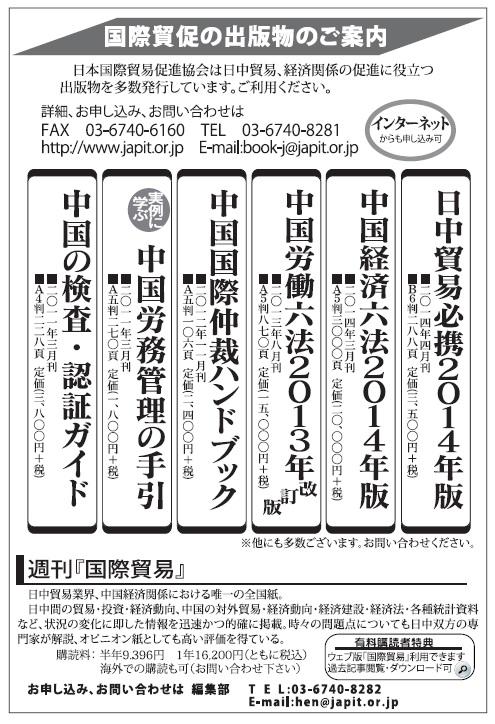 『日中貿易必携2014年版』刊行、日本国際貿易促進協会。_d0027795_1618592.jpg