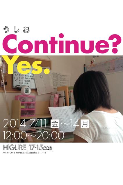 うしお  Continue? Yes._c0164399_18595766.jpg