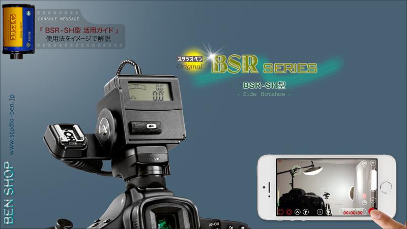 建築撮影以外にも様々な撮影シーンで活用できる New BSR!_c0210599_1823540.jpg