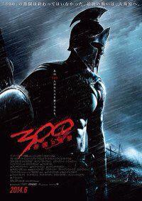 「300〜帝国の進撃〜」_c0118119_20471269.jpg